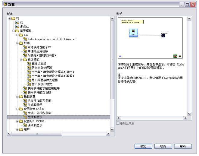 LabVIEW创建数据采集和仪器控制应用程序教程