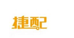 杭州捷配信息科技有限公司:让创新更简单、方便、快捷