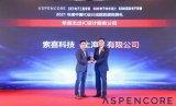 """Socionext憑借持續的技術創新及其市場成就榮獲""""年度杰出IC設計服務公司""""獎項"""