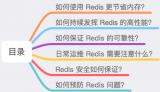 7个维度和43条使用规范,聊一聊Redis的最佳实践