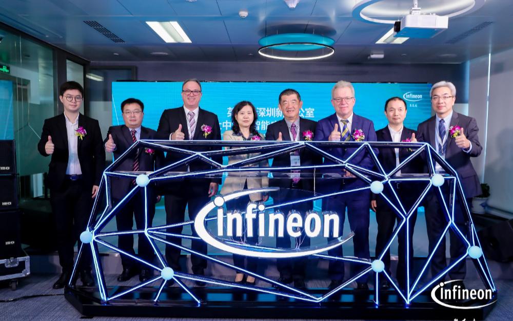 英飛凌智能應用能力中心啟動,助力中國客戶加速應用創新