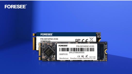 """FORESEE """"G""""系列SSD再添主流平台互认证,聚焦国内PC市场"""