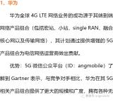 揭秘10大5G设备商各自的优劣势!