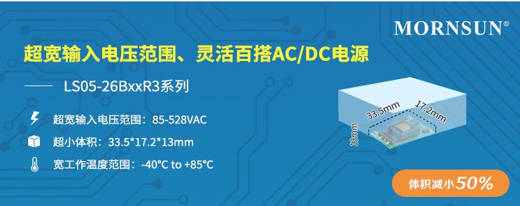 超寬超高輸入電壓范圍、靈活百搭AC/DC電源模塊 ——LS05-26BxxR3系列