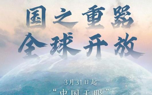 中國天眼31日起正式對全球開放 中國天眼有什么用