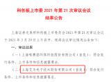 上海艾為電子技術股份有限公司科創板IPO成功過會