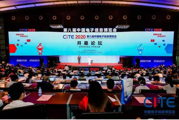 第九届中国电子信息博览会报名通道全面开启,快来报名啦