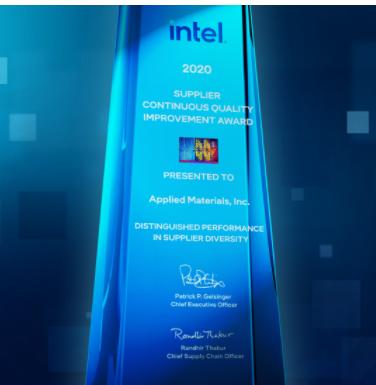 应用材料公司荣获英特尔2020年供应商持续质量改进奖
