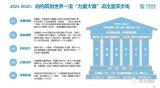 """中国移动明确""""推进数智化转型,实现高质量发展""""的主线"""