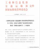 《国家车联网产业标准体系建设指南(智能交通相关)》正式印发