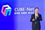 中国联通CUBE-Net 3.0网络创新体系发布会正式召开