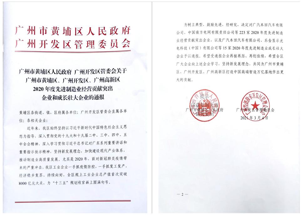 """金升阳荣膺先进制造业""""经营贡献突出企业""""和""""成长..."""