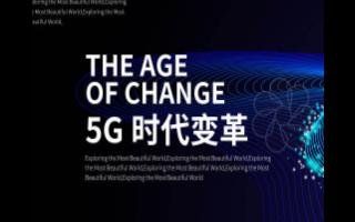 5G+工业互联网存在的问题与解决方法