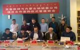 中国锂电池领军人其鲁教授主导的蒙古包+锂离子电池项目