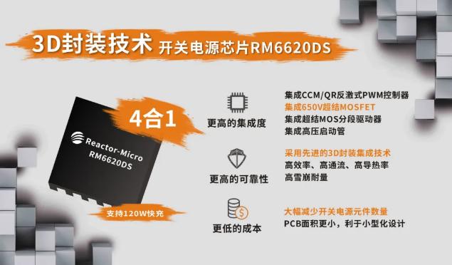支持120W快充|亞成微推出3D封裝技術高集成電源芯片,助力大功率、高密度快充量產