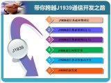 CAN高層協議J1939的基礎和應用以及開發介紹