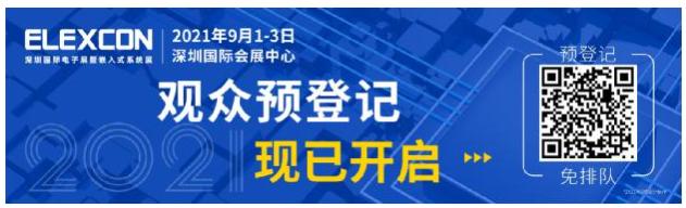全球電子產業鏈如何搶灘中國新一輪成長熱潮?9月深圳ELEXCON電子展可一窺全貌