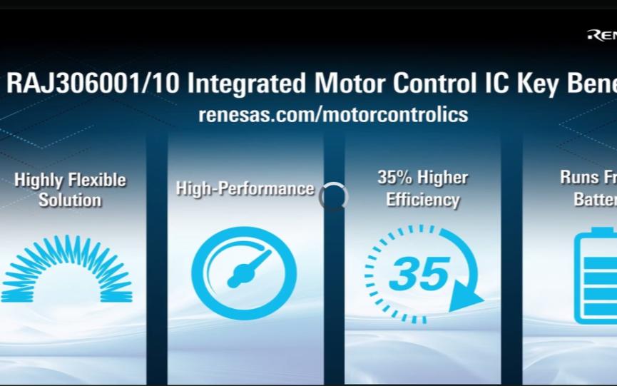 瑞萨电子优化安全节能的无传感器无刷直流电机控制设计,适用于工业与家电等应用