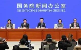 国务院新闻办公室举行新闻发布会,介绍第四届数字中国建设峰会有关情况