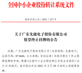 广东先捷电子股份有限公司终止新三板挂牌