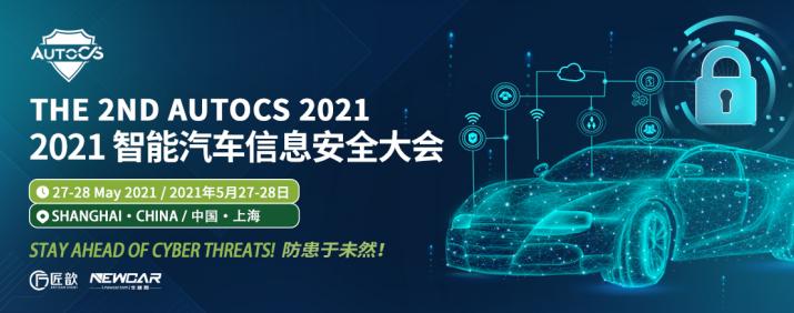 The 2nd AutoCS 2021智能汽車信息安全大會首批60+ OEM參會嘉賓公布!