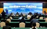 浙江杭州余杭区举行2021年一季度项目集中开工签约活动