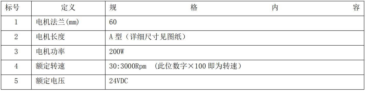 60低压直流伺服电机规格书