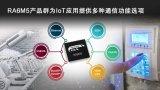 瑞薩電子發布了一款RA6M5群微控制器MCU的相關特性詳解