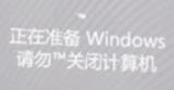 微软:请勿™关闭计算机