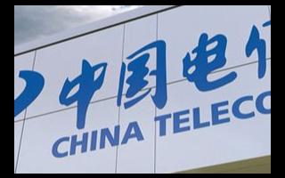 中国电信同意以人民币38.97亿元的转让天翼电子商务股份