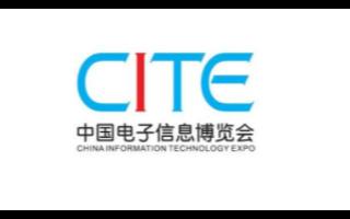 第九届中国电子信息博览会将于2021年4月9-11日在深圳会展中心举办