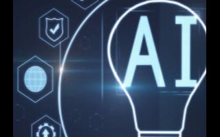 AI接近你,你害怕嗎?