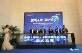 中国(郑州)智能传感谷启动区——昊博生态科技城掀...