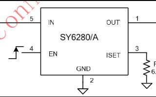 超低RDS开关电源芯片SY6280/SY6280A