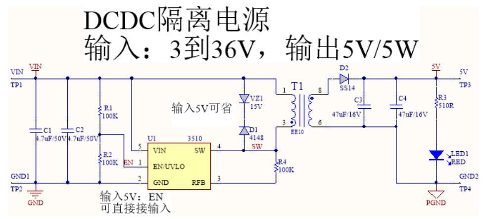 DCDC隔离电源隔离USB隔离CAN隔离图等参考设计