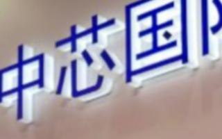 中芯国际4月1日起将全线涨价,已上线的订单维持原价格