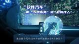 全球首个汽车SOA平台开发者将在四月召开!