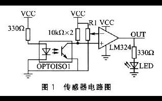 采用AT89C52单片机和红外光电传感器实现机器人三点三轮寻迹系统设计