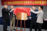 长三角高分遥感数据应用服务中心揭牌仪式在上海举行