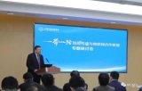 """""""一带一路""""智能传感与物联网合作联盟筹办专题研讨会3月30日在北京展览馆举办"""
