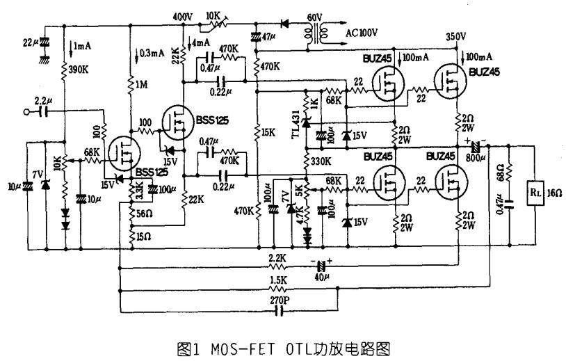 MOS-FET與電子管OTL功放的制作
