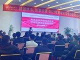 G20-智能制造峰会成员企业埃夫特采购商务大会成功召开