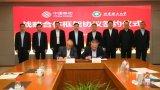 中国移动通信集团有限公司与北京理工大学在京举行战略合作框架协议签约仪式