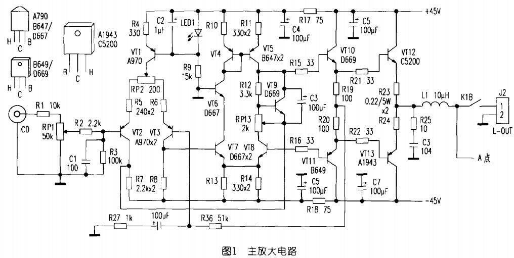 两级差分晶体管功放的制作方法