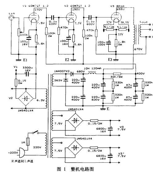 古典直热式三极管10制作的甲类单端胆机