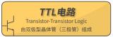 详解TTL电路和CMOS电路以及各自特点