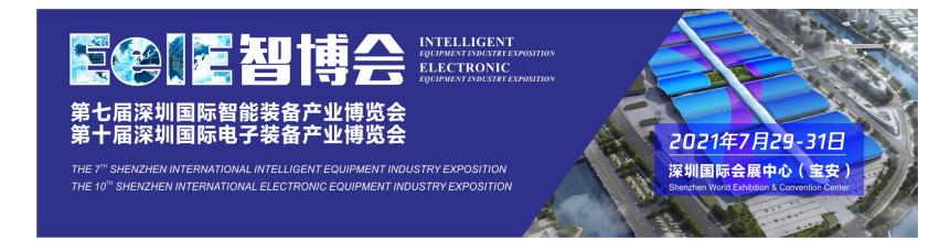 "EeIE2021智博会 ▎""5G+工业互联网"",引领制造业高质量发展"