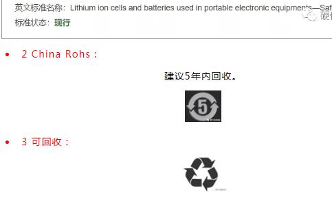 锂电池常见参数指标与锂电池认证标准分析