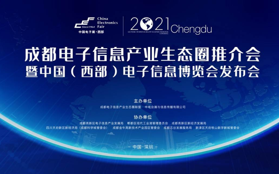成都電子信息產業生態圈深圳推介會暨中國(西部)電子信息博覽會發布會成功舉辦