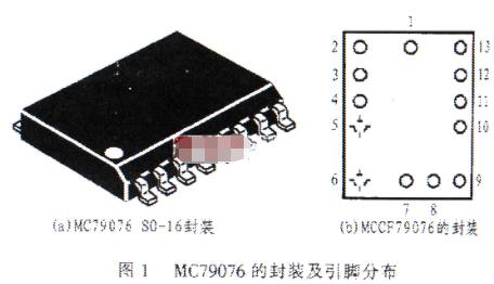 自动点火控制器MC79076型电路的功能特点及典...